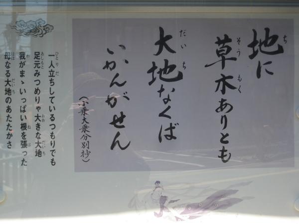 お寺の格言 7月